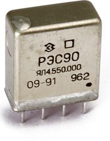 РЭС90 ЯЛ4.550.000, (27В), Реле электромагнитное