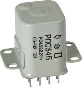 РПС34Б 248