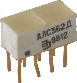АЛС362Д