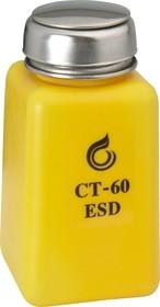 CT-60ESD (CT-2062ESD), Емкость для флюса антистатическая