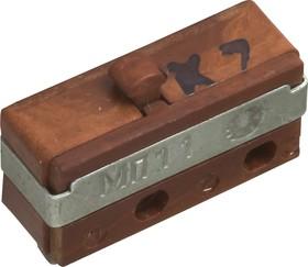 МП11В, Микропереключатель 3А 250VAC