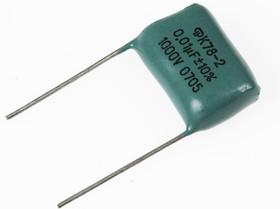 К78-2, 0.01 мкФ, 1000 В, 10%, Конденсатор металлоплёночный