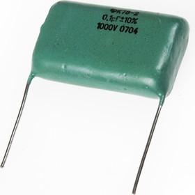 К78-2, 0.1 мкФ, 1000 В, 10%, Конденсатор металлоплёночный