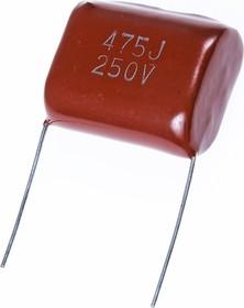 К73-17 имп, 4.7 мкФ, 250 В, 5-10%, МРЕ, Конденсатор металлоплёночный