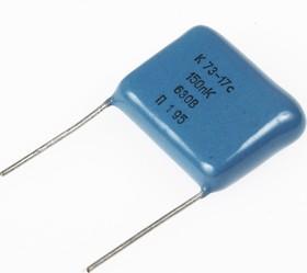 К73-17, 0.15 мкФ, 630 В, 10%, Конденсатор металлоплёночный