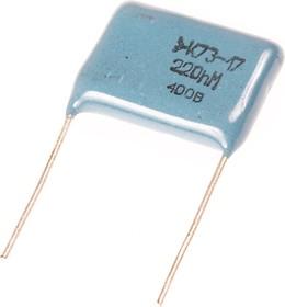 К73-17, 0.22 мкФ, 400 В, 20%, Конденсатор металлоплёночный