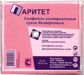 24018  Паритет , Салфетки сухие универсальные (12шт.15*13см.)
