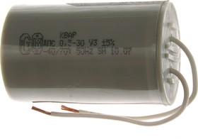 ДПС 30 мкФ, 500 В, Конденсатор пусковой