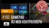 Смотреть видео: MIDI контроллер | Или как играть в игры на MIDI контроллерах