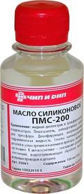 ПМС-200 (100мл), Масло силиконовое