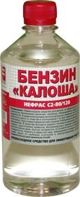 КАЛОША  0.5л, Бензин-растворитель