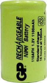 110 AFH, Аккумулятор никель-металлгидридный NiMH 1100mAh (1шт) 1.2В