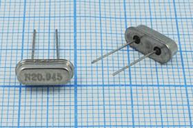 кварцевый резонатор 20.945МГц в низком корпусе HC49S по основной гармонике, без нагрузки, 20945 \HC49S3\S\\\FA[NEW]\1Г (N20.945