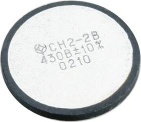 СН2-2В, 430 В, Варистор