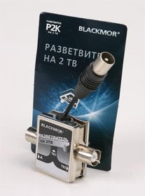 """Р2К """"BLACKMOR"""", Разветвитель антенный на 2ТВ с кабелем"""