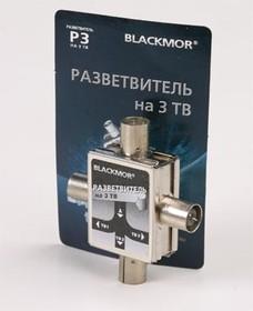 """Фото 1/2 Р3 """"BLACKMOR"""", Разветвитель антенный на 3ТВ"""