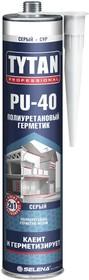 PROFESSIONAL PU 40 герметик полиуретановый, цвет серый 310мл 65445