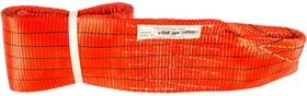 Корозащитный строп 17т 2м SP05090