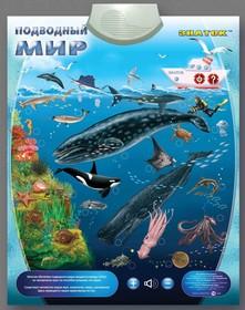 """Фото 1/2 """"Знаток. Подводный Мир"""", Плакат электронный"""
