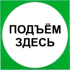 "Знак ""Подъем здесь"" 200х200,"