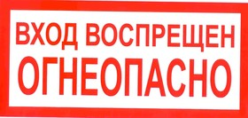 "Знак ""Вход воспрещен опасно"" 150х300,"