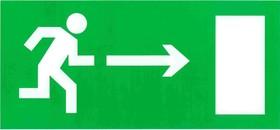 """Знак """"Направление к эвакуационному выходу"""" 150х300, (направо)"""