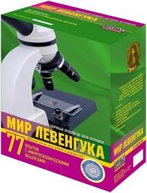 """""""Мир Левенгука"""", Набор научно-познавательный"""