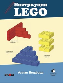 LEGO.Секретная инструкция