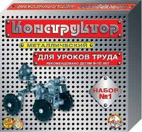 Конструктор металлический №1 206 эл. (для уроков труда)