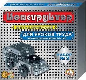 Конструктор металлический №3 332 эл. (для уроков труда)