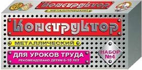 Конструктор металлический №4 63 эл. (для уроков труда)