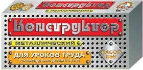 Конструктор металлический №6 80 эл. (для уроков труда)