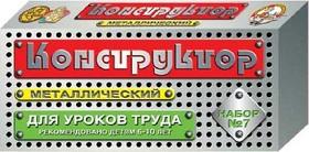 Конструктор металлический №7 148 эл. (для уроков труда)