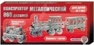 """Конструктор металлический """"Железная дорога"""" 860 эл."""