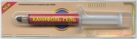 Канифоль-гель, шприц 2мл