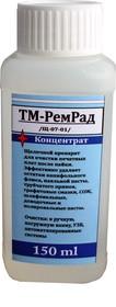 ТМ-РемРад 120 мл, Жидкость отмывочная