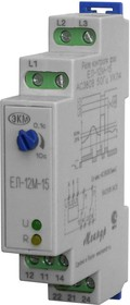 ЕЛ-12М-15, Реле контроля 3-х фазного напряжения для 3-х проводной схемы включения,AC380В