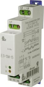 ЕЛ-13М-15, Реле контроля 3-х фазного напряжения для 3-х проводной схемы включения,AC400В
