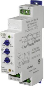 РКН-1-1-15, Реле контроля однофазного или постоянного напряжения AC220В