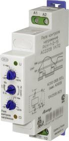 РКН-1-2-15, Реле контроля однофазного или постоянного напряжения AC220В