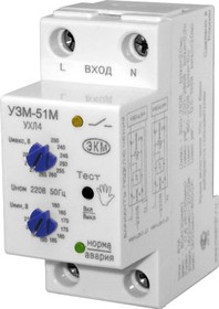 УЗМ-51М, Устройство защиты от бросков напряжения однофазное
