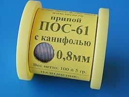 ПОС 61-T0.8А-0.1, Припой с канифолью, d 0,8мм, 100г