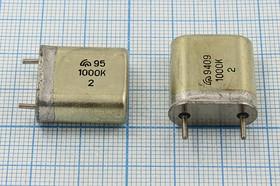кварцевый резонатор 1МГц с большим кристаллом в металлическом корпусе БА=HC6U, без нагрузки, 1000 \HC6U\S\\\БА\1Г