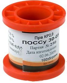 Припой ПОССу30-05 прв 2.0мм катушка 100г,(2010-15г)