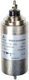 B85321-A2205-B630, 2x1 мФ, 63 A, 250 В, Фильтр подавления ЭМП