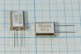 кварцевый резонатор 10.245МГц в корпусе HC49U, нагрузка 18пФ, без маркировки, 10245 \HC49U\18\\\49U[SDE]\1Г (10.245)