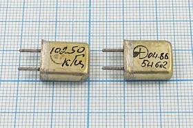 кварцевый резонатор 10.25МГц в металлическом корпусе с жесткими выводами МА1, 10250 \МА1\12\\\\1Г