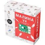 Малина V4 (4ГБ), Стартовый набор для начала работы с Raspberry Pi 4 Model B 4GB