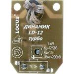 LD-12, Усилитель антенный, МВ/ДМВ