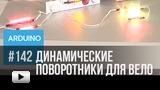 Смотреть видео: Динамические поворотники и амортизаторы
